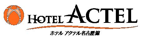 ホテルアクテル
